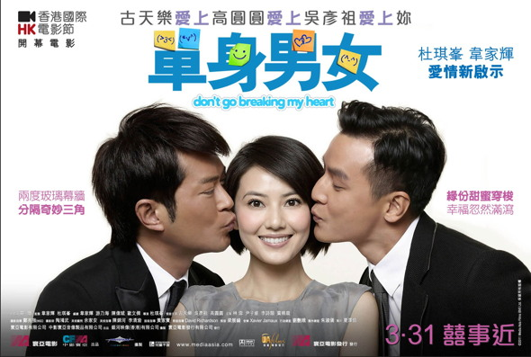 Louis Koo, Gao Yuanyuan and Daniel Wu on the original HK poster.